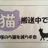 NPO法人平塚のら猫を減らす会