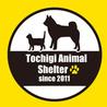 栃木動物緊急避難所(保護活動者)