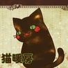 猫暖房(保護活動者)
