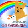 幸せの架橋 in 岡山(保護活動者)