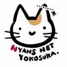 にゃんずネット横須賀