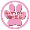 WAN'S LIFE湘南里親(保護活動者)