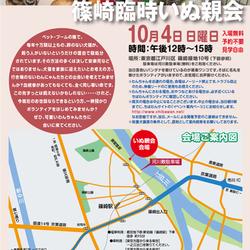 10月4日ちばわん臨時いぬ親会in篠崎