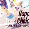 Happy Choice~犬と猫と人のために~