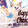 Happy Choice~...(保護活動者)