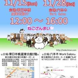 六本木でねこざんまい譲渡会!11月28日(土)12時スタート!
