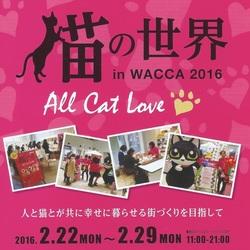 第二回「猫の世界 in WACCA 2016 〜All Cat Love〜」