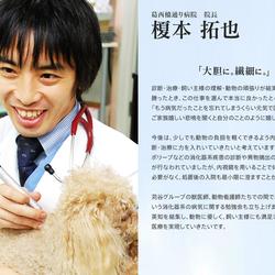 苅谷動物病院 榎本院長による 猫風邪勉強会