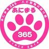 NPOあにまる365-人と動物の架け橋-