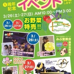 【宇都宮市】JAグリーンインターパークにて出張里親会開催!