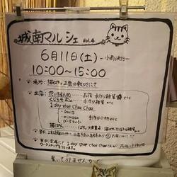 【小山市】『城南マルシェ』にて出張里親会開催!