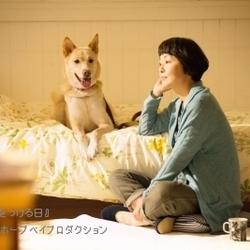 映画『犬に名前をつける日』自主上映会のお知らせ