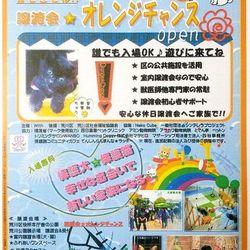 譲渡会★オレンジチャンス 2016