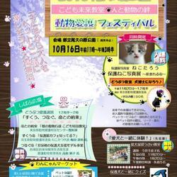 尾久の原公園動物愛護フェスティバル