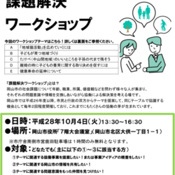 第6回持続可能な岡山市づくりのための課題解決ワークショップ