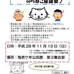 【船橋市】地域ねこ勉強会&野良猫座談会