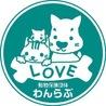 動物保護団体わんらぶ(保護活動者)