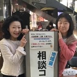 「ねこだすけ」の工藤久美子さんと再会(*^^*)