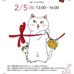「福島の猫の譲渡会」 @浅草