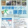 動物愛護センターの犬の譲渡会 IN 野田 (RADAC主催)