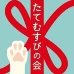 「福島の猫の譲渡会」 @浅草  第8回