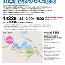 2017年04月22日ちばわん 山本書店プチいぬ親会(第1回)開催のご案内 サムネイル2