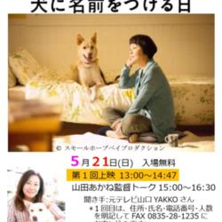 『犬に名前をつける日』上映会