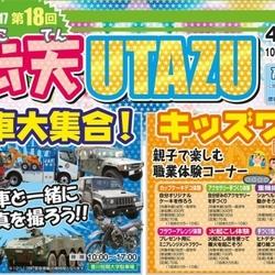第18回歩天UTAZU2017