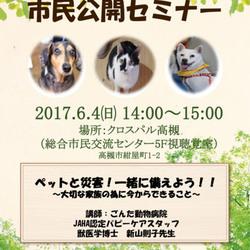 無料公開セミナー『ペットと災害!一緒に備えよう!!     ~大切な家族のために今からできること~』