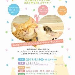 タウンミーティング in 東淀川