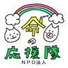 NPO法人 命の応援隊(保護活動者)