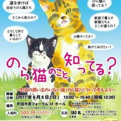 のら猫のこと知ってる?町田の飼い主がいない猫について考えよう 町田動物愛護の会主催