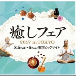 ~癒しフェアー2017in TOKYO ~