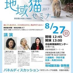 地域猫セミナー2017