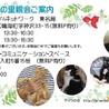 8/26(土) 名古屋地域猫 アイラの会 里親会開催