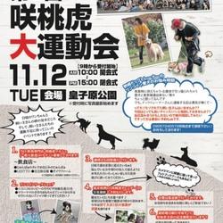 第6回犬と人の咲桃虎大運動会