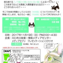 地域猫セミナー