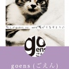 goens(ごえん)(保護活動者)