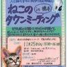 猫のタウンミーティングin橋本