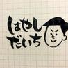 d.hayashi さん