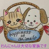 happiness of ...(保護活動者)