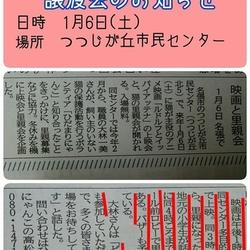 映画上映会&譲渡会