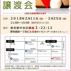 2月11日(日)第27回★ミャオ!ねこのおうち譲渡会★銀座1丁目会場