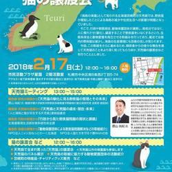 【札幌市】天売猫ミーティング&猫の譲渡会