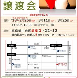 3月25日(日)第29回★ミャオ!ねこのおうち譲渡会★銀座1丁目会場