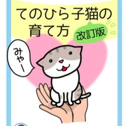 授乳期〜子猫の育て方ガイド「てのひら子猫の育て方」