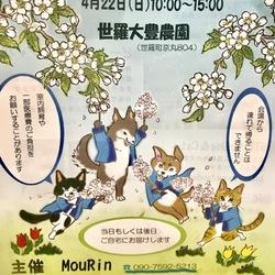 世羅大豊農園 犬と猫の譲渡会