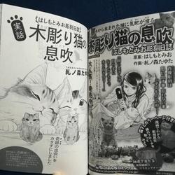 木彫り猫の息吹~はしもとみお彫刻日誌~