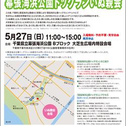 5月27日 『幕張海浜公園ドッグランいぬ親会』開催のご案内
