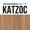 特定非営利活動法人KATZOC(保護活動者)